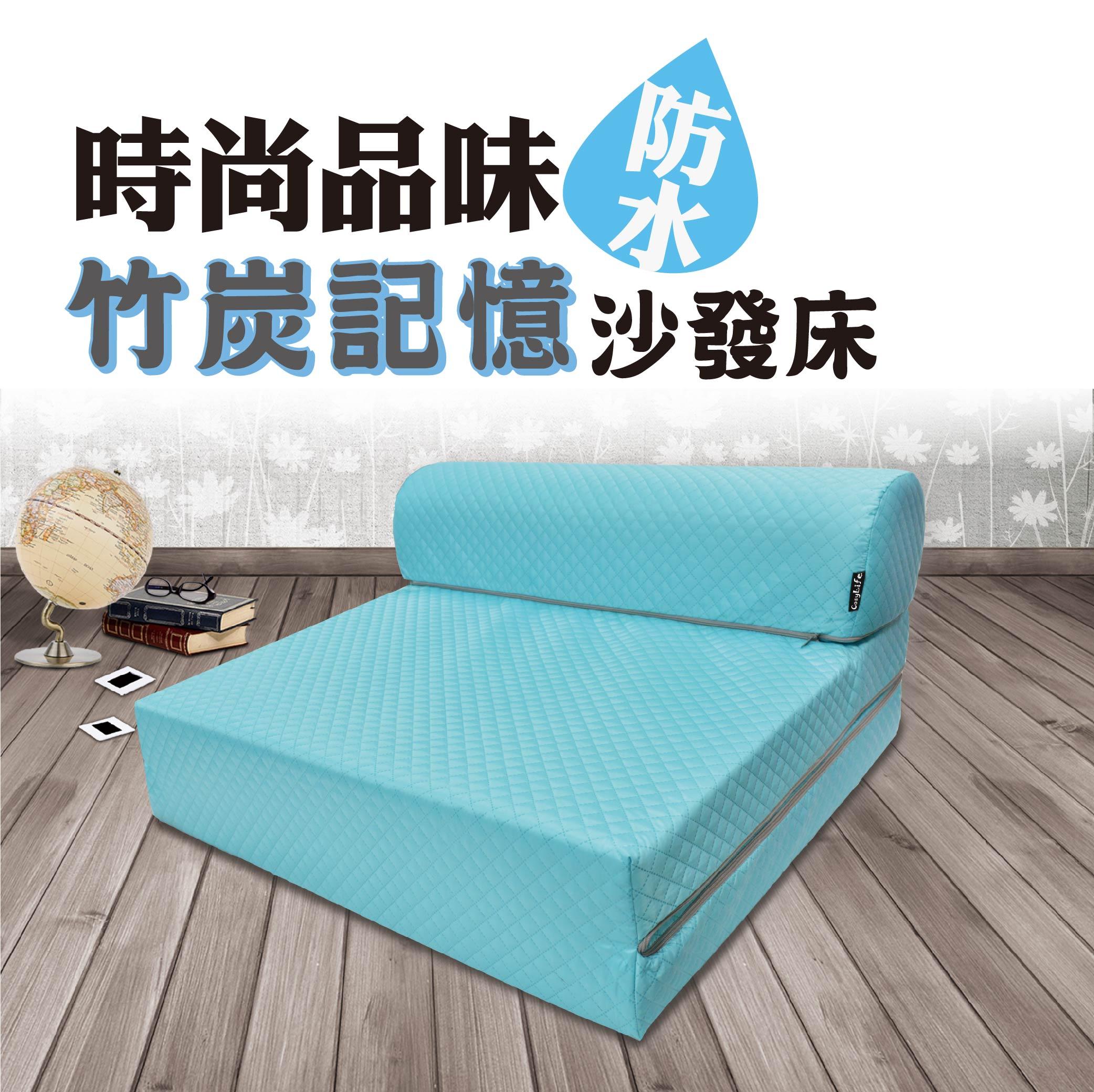 記憶床墊 / 沙發床 / 沙發【時尚品味10公分記憶沙發床】3x6.2尺 輕鬆折合變換使用  MIT台灣製 Rohouse 樂活居 0