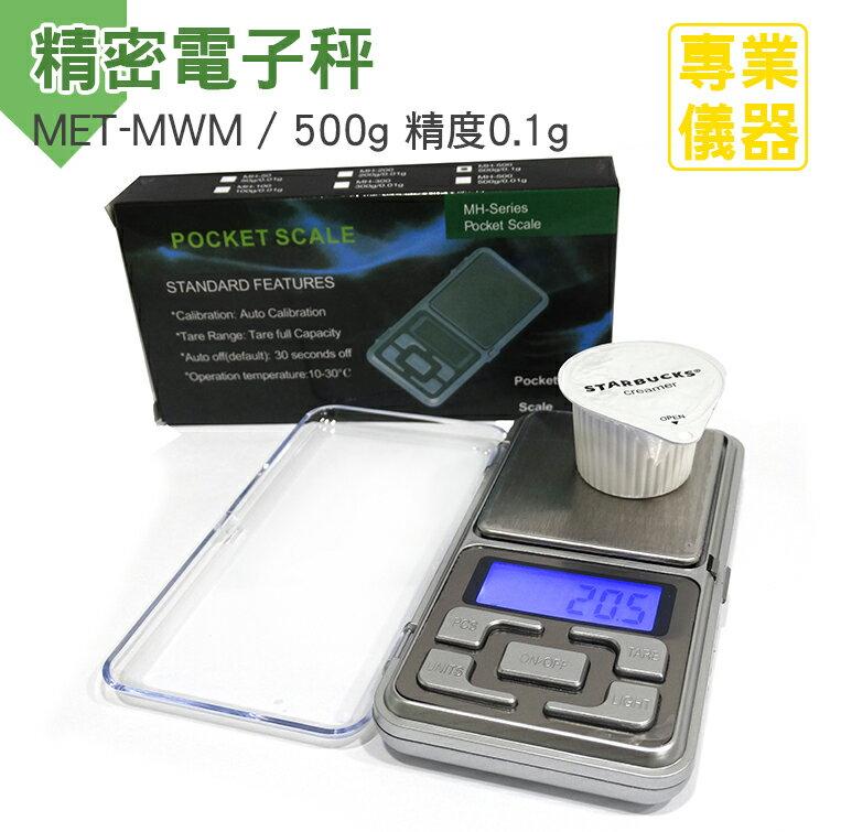 《安居生活館》料理秤 珠寶秤 精密電子秤 0.1g/500g 藍色背光 量測精准 攜帶方便 MET-MWM