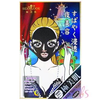 SexyLook 極美肌夜美容 雙耳掛黑面膜 單片 ☆艾莉莎ELS☆
