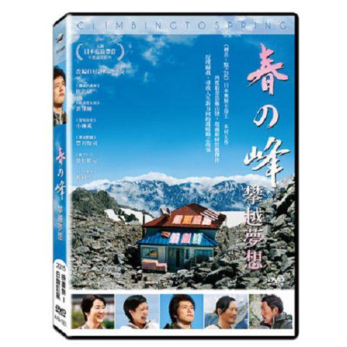 【超取299免運】春之峰攀越夢想DVD 松山研一/蒼井優