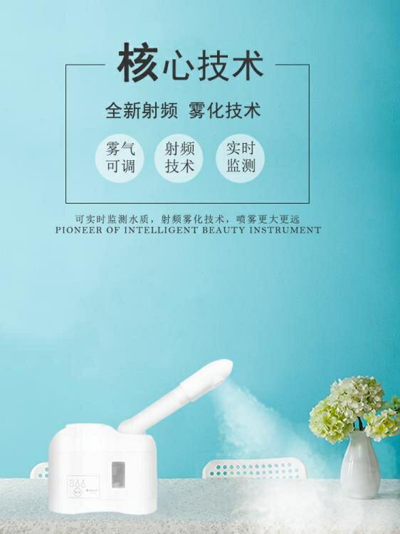 蒸臉器 冷噴機臉部抗過敏蒸臉儀家用冷噴補水儀美容儀器噴霧補水儀噴霧儀