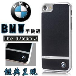 先創代理 BMW 4.7吋 iPhone 7/i7 鋁合金橫條 經典保護殼/手機套/保護套/手機殼/保護殼/背蓋/黑/TIS購物館