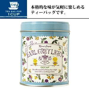 山田詩子 Karel Capek「伯爵紅茶Light」無咖啡因 罐裝紅茶「再入荷」