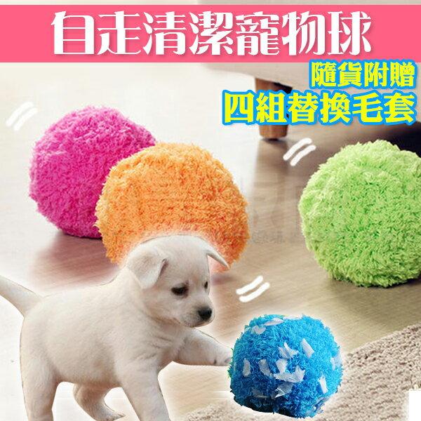 【附四色毛套】12月到貨 毛球君 自走清潔寵物球 掃地機 智慧無線 吸塵器 除塵球 掃地機器人 貓 狗 寵物玩具(V50-2070)
