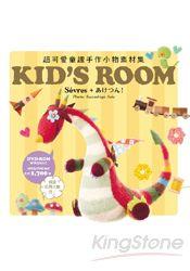 超可愛童趣手作小物素材集^~KID ROOM^~ DVD