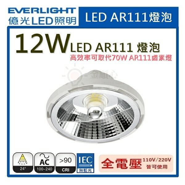 ☼金順心☼專業照明~EVERLIGHT億光 12W LED AR111 燈泡 無藍光 全電壓 高演色性