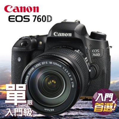 "Canon EOS 760D+18-135mm 彩虹公司貨 送32G+清潔組+保護貼 6/30前申請審核通過送原包+背帶 ""正經800"""