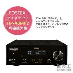 【配件王】日本代購 日本製 一年保固 FOSTEX HP-A8MK2 DAC 耳擴 耳機擴大機 32位元