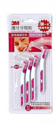 【3M】官方現貨 護牙牙間刷 L 型 SSS  0.7 mm, 4支入  IBT07-4CL