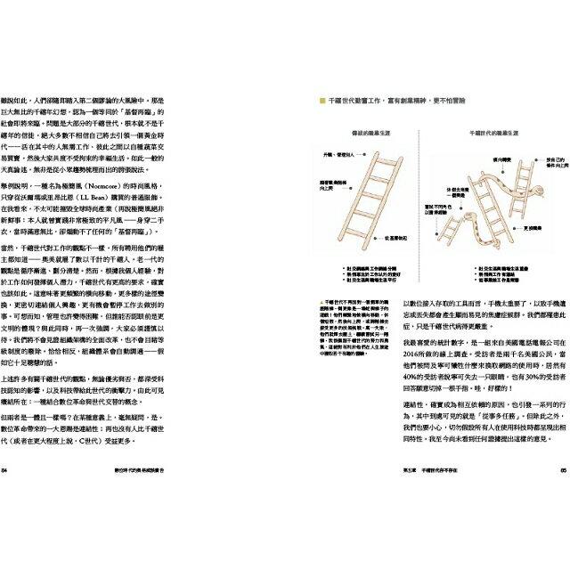 數位時代的奧格威談廣告:聚焦消費洞察,解密品牌行銷 6