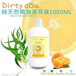 Dirty Dog-柑橘清新純天然精油清耳液1000ML 溫和不刺激清爽不油膩! Pet'sTalk