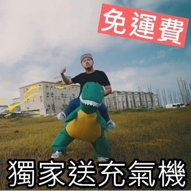 正品免運 玖壹壹 911 9453 充氣恐龍服 尾牙 KID MV 恐龍裝 恐龍衣 生日 表演 交換禮物【RS418】