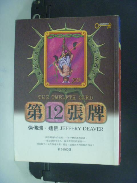 【書寶二手書T8/一般小說_KEL】第12張牌_原價350_傑佛瑞.迪佛