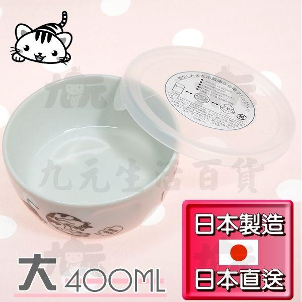 【九元生活百貨】日本製大陶磁貓碗400ml可微波可冷凍保鮮碗日本直送