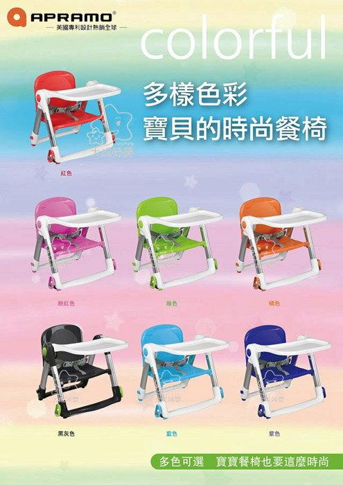 【大成婦嬰】英國 Apramo QTI Flippa 摺疊式兒童餐椅 // 餐椅 (下標前請先詢問需要色)