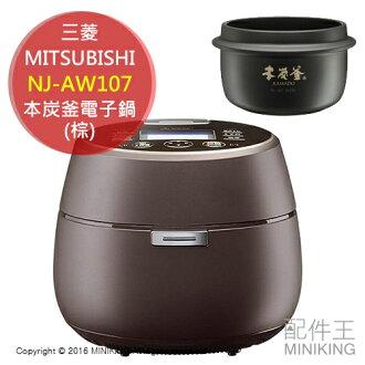 【配件王】日本代購 一年保 MITSUBISHI 三菱 NJ-AW107 棕 電子鍋 本炭釜 另 NJ-AW106
