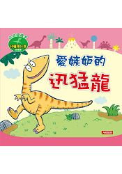 愛嫉妒的迅猛龍(附CD)(珍藏版)-小恐龍繪本