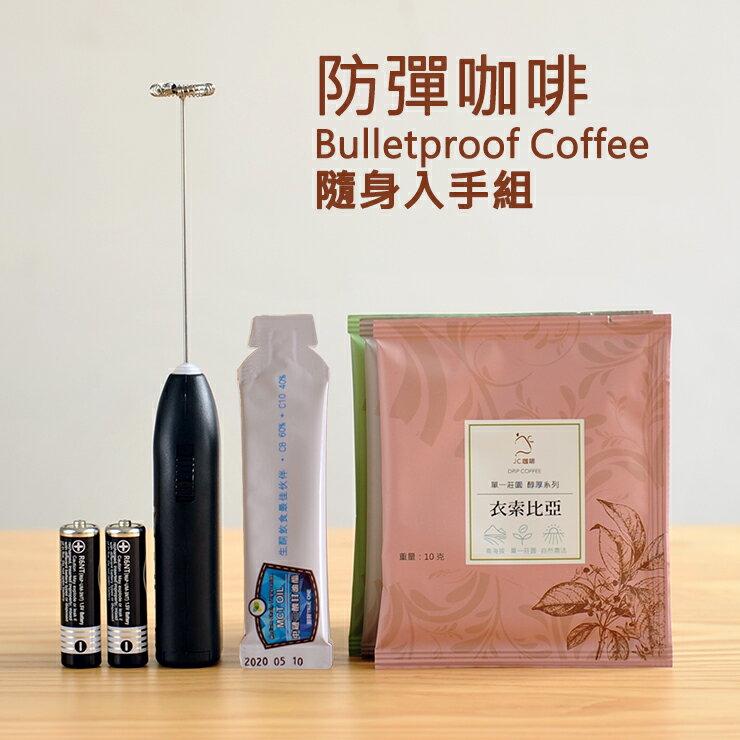 防彈咖啡隨身入手組▶單一莊園濾掛咖啡x6入+MCT油好撕隨身包10mlx6+手持電動攪拌器+3號電池兩顆▶24h到貨 免運費 0
