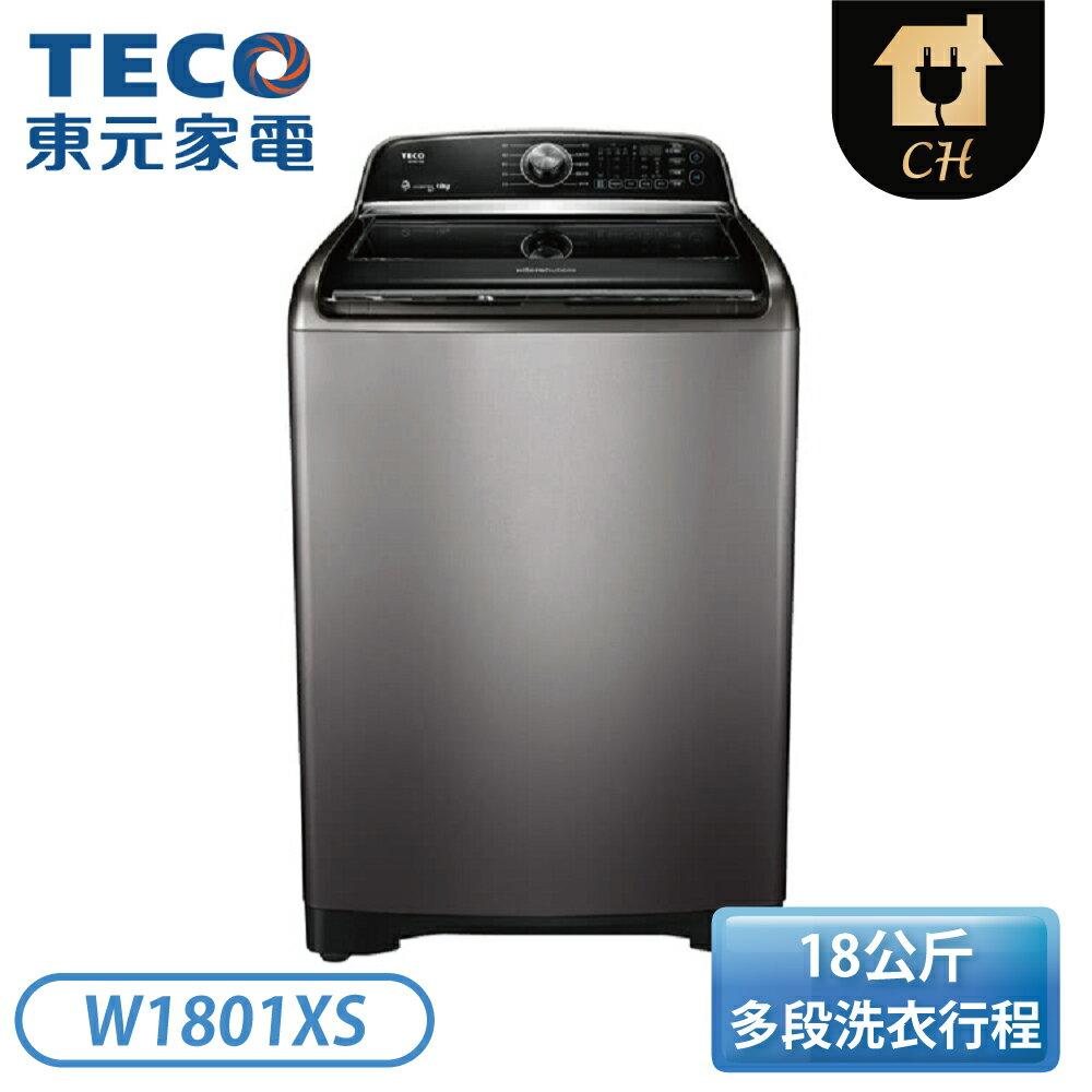 [TECO 東元]18公斤 變頻洗衣機 W1801XS