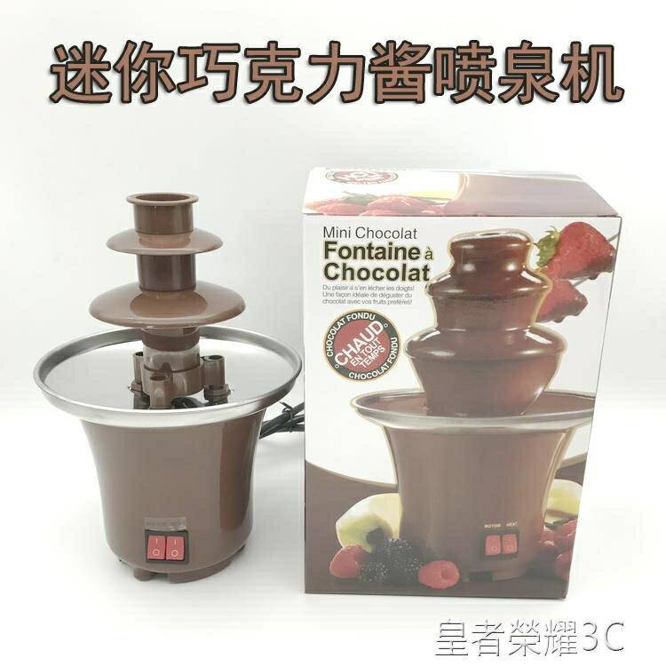 【快速出貨】巧克力噴泉機 家用迷你三層巧克力噴泉機瀑布熔漿機自帶加熱 DIY兒童活動派對 聖誕交換禮物