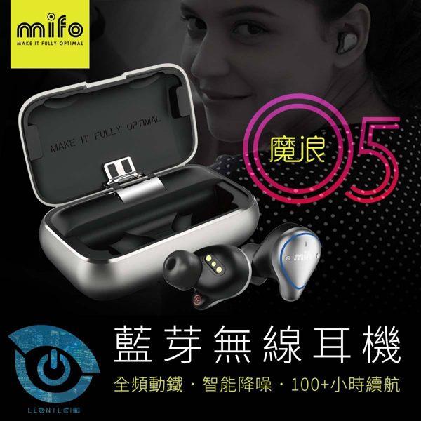 【全店93折+領券折$300】mifo魔浪 O5藍牙耳機 專業版 金屬充電盒 雙耳運動防水 超長待機 保固