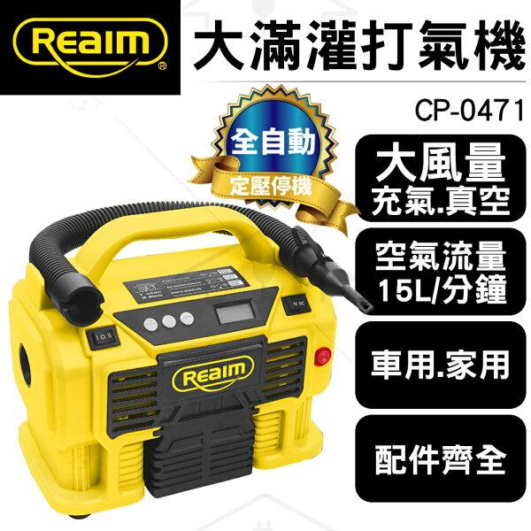 Reaim萊姆大滿灌打氣機CP-0471