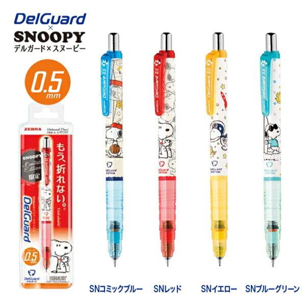 又敗家日本ZEBRA限定史努比自動鉛筆DelGuard不斷芯自動鉛筆P-MA89-SN2防斷芯0.5mm鉛筆Snoopy