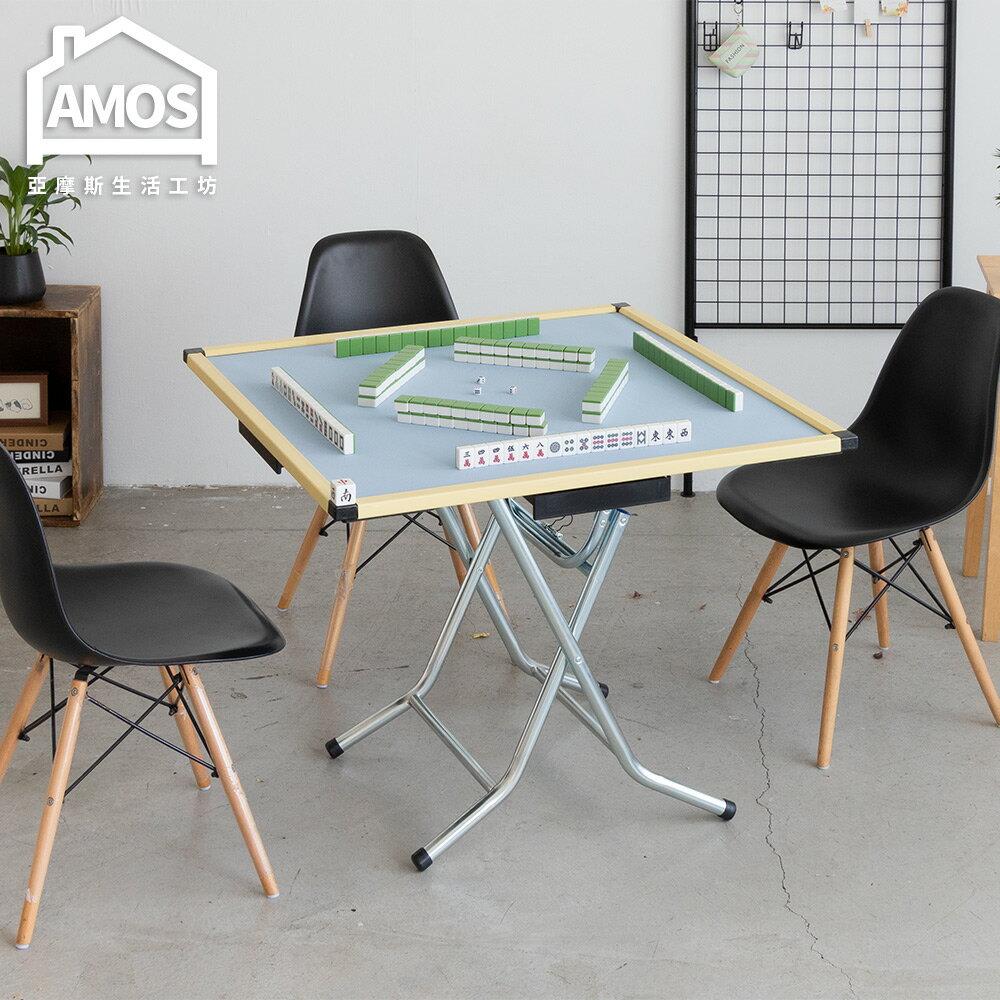 麻將桌 折疊桌 摺疊桌 歡樂趣味折疊麻將桌 附靜音墊 無麻將棋   Amos~DCA029