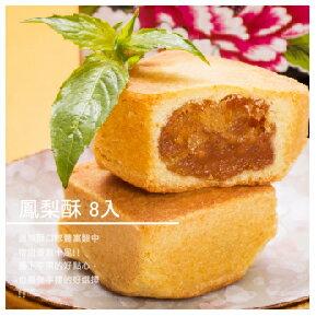 【多喜素餅麵包蛋糕坊】鳳梨酥 8入