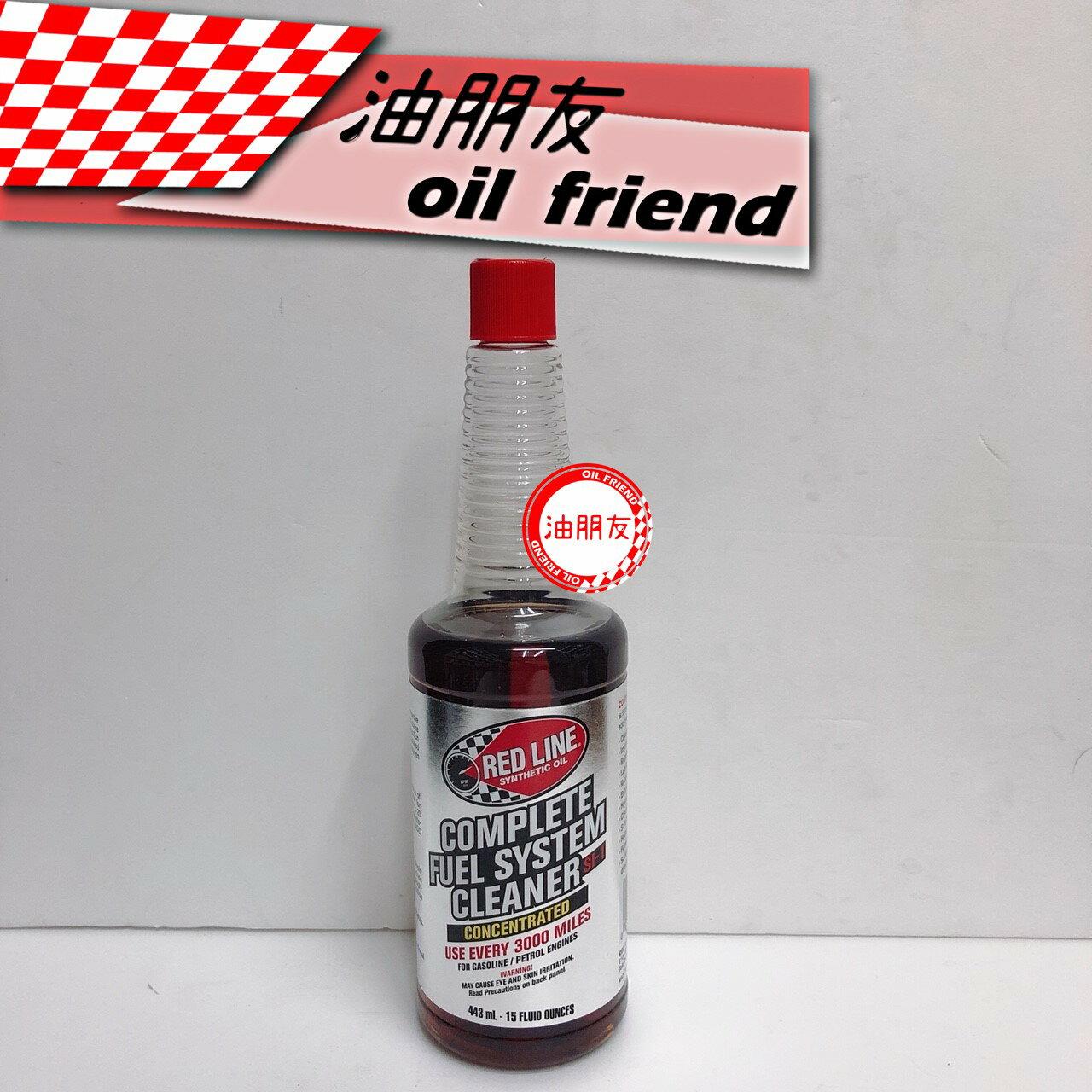 -油朋友- 美國 紅線汽油精 REDLINE SI-1 Complete 汽油添加劑