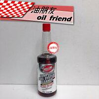 -油朋友- 美國 紅線汽油精 REDLINE SI-1 Complete 汽油添加劑 0