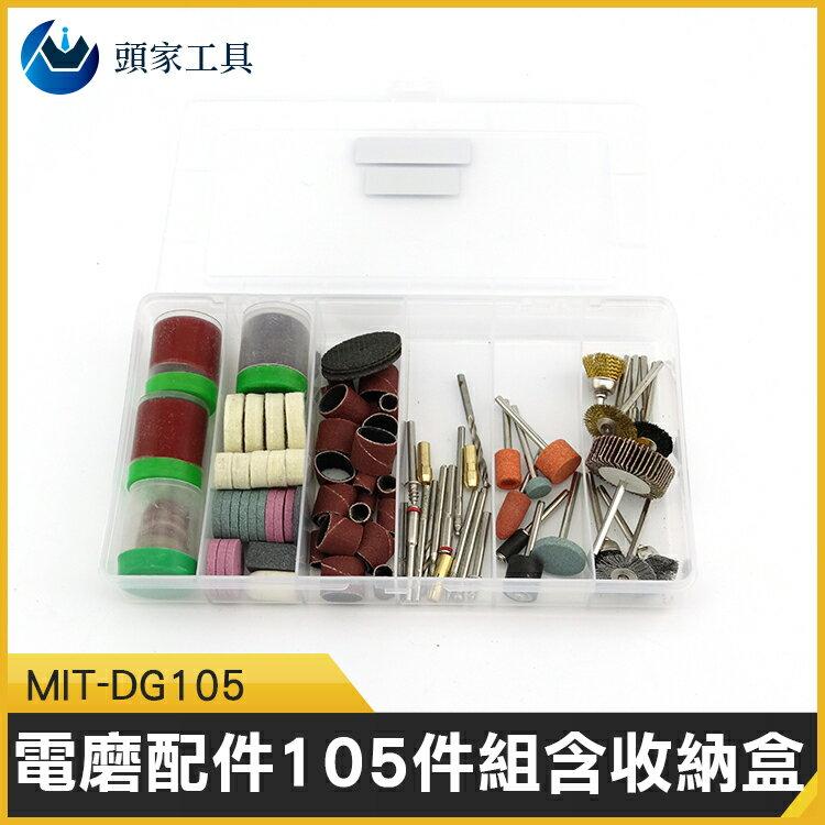 《頭家工具》小扳手 拋光去皮 雕刻鑽孔 磨砂棒 磨石 瓷器玉器 除鏽工具 羊毛磨頭 MIT-DG105