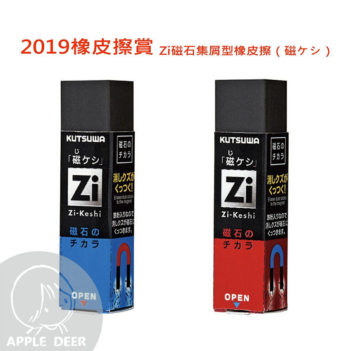 【蘋果小鹿】磁石集屑型橡皮擦(磁ケシ) Zi 0