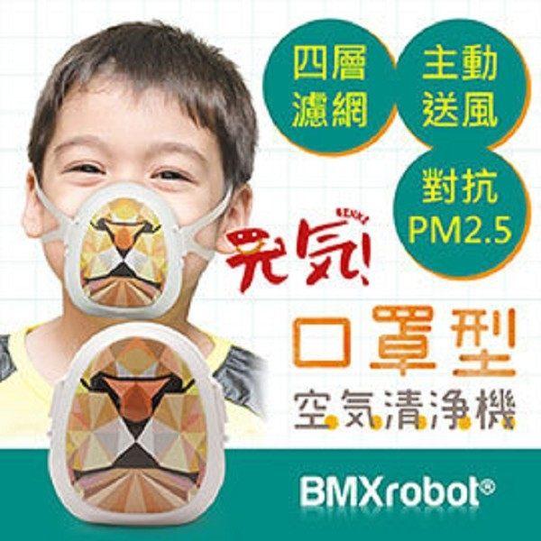 日本BMXrobotGenki元氣二號純粹款抗PM2.5口罩型空氣清淨機學童小臉型適用金黃獅★愛康介護★