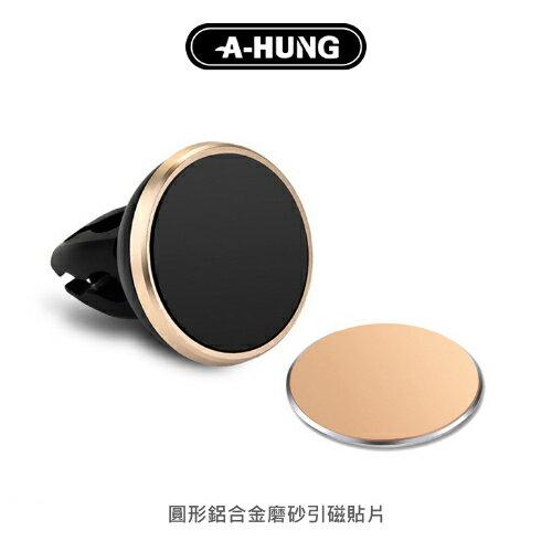 【A-HUNG】鋁合金磨砂引磁貼片 引磁片 手機貼片 出風口支架 車用支架 手機支架 磁吸支架貼片
