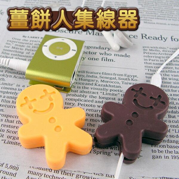 【aife life】薑餅人/人型耳機集線器/繞線器/MP3MP4耳機捲線器~超可愛!!