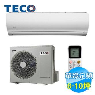 東元 TECO 高效率 單冷 定頻 一對一 分離式冷氣 MA-GS50FC / MS-GS50FC