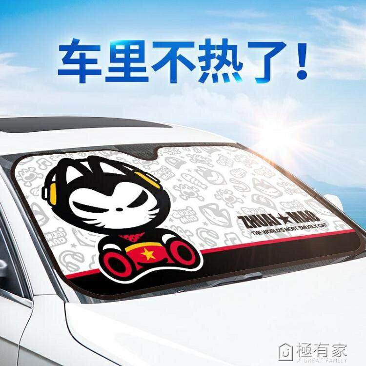 汽車遮陽擋防曬隔熱布車內用前擋玻璃罩車窗遮陽簾遮光神器遮陽板