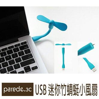 USB隨身風扇 竹蜻蜓 行動電源風扇 迷你風扇 手持電扇 黑 深藍 綠 粉 橘【Parade.3C派瑞德】