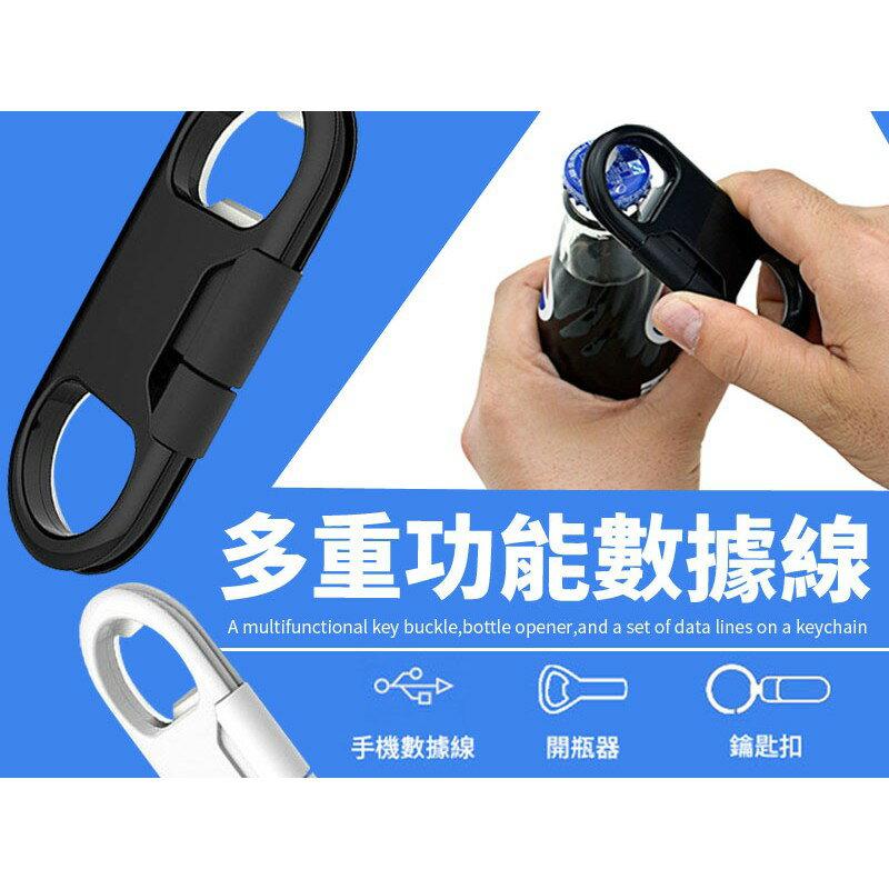 開瓶器傳輸線 多功能充電線 多功能微型USB充電電纜開瓶器 鑰匙扣3合1 開瓶器鑰匙鏈【AB853】