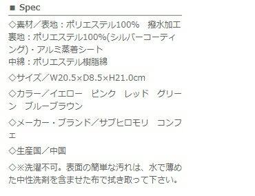 日本 Confe 可愛束口 便當袋 保冷保溫  /  sab-1252  /  日本必買 日本樂天直送 /  件件含運 8