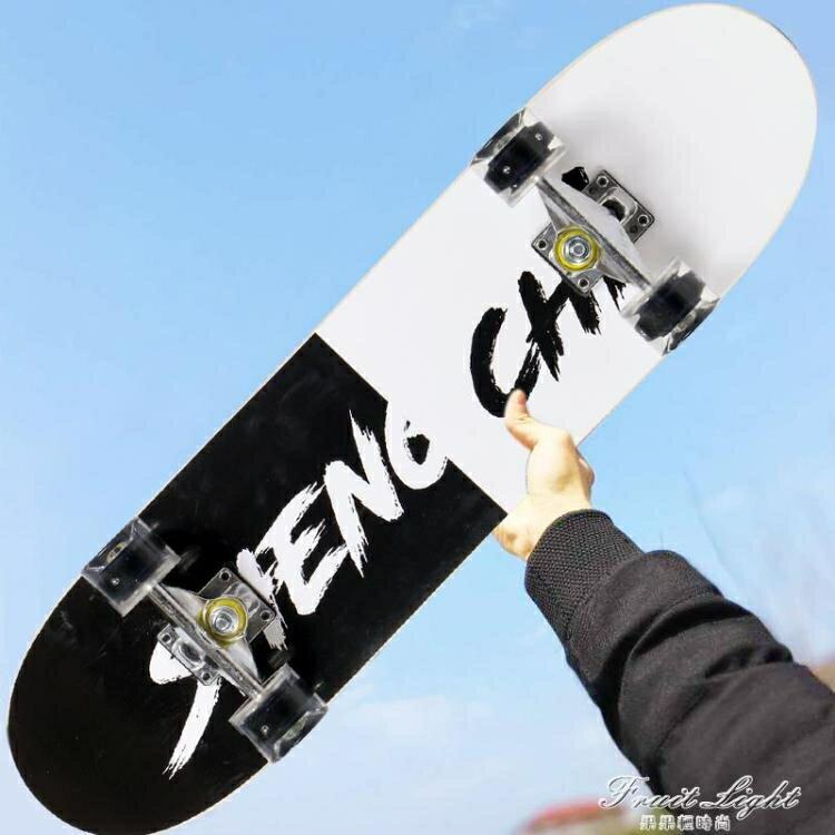 閃光專業滑板初學者成人女生青少年兒童四輪公路刷街雙翹滑板車果果新品 林之舍家居樂天