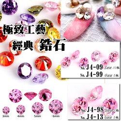 ShareNail 美甲 彩色 圓形 鋯石 飾品 冰花 八心八箭 蛋白 珠寶工藝 尖鑽 裸鑽 亮度媲美鑽石高於施華洛世奇水晶 J4