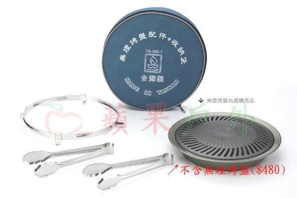 【【蘋果戶外】】文樑 FS-360-1 WEN LIANG 無煙烤盤配件(含收納袋+邊圍+燒烤夾) FS-360專用