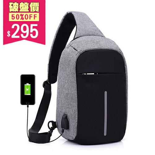 包飾衣院:男女款胸包極簡風安全防盜外接USB手機充電接口斜背包中性包包飾衣院J1125現貨(附發票)