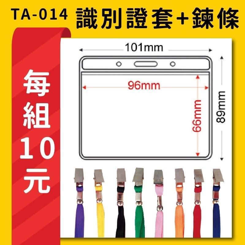 熱賣 每組10元 TA-014 橫式(內尺寸96x66mm) 識別證加鍊條 證件套 名牌 工作證 活動 工作人員