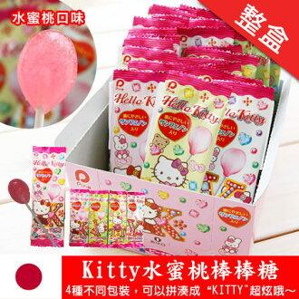 日本Pine 派恩 Hello Kitty 水蜜桃棒棒糖(整盒/30支) 凱蒂貓 棒棒糖 進口零食【N100810】