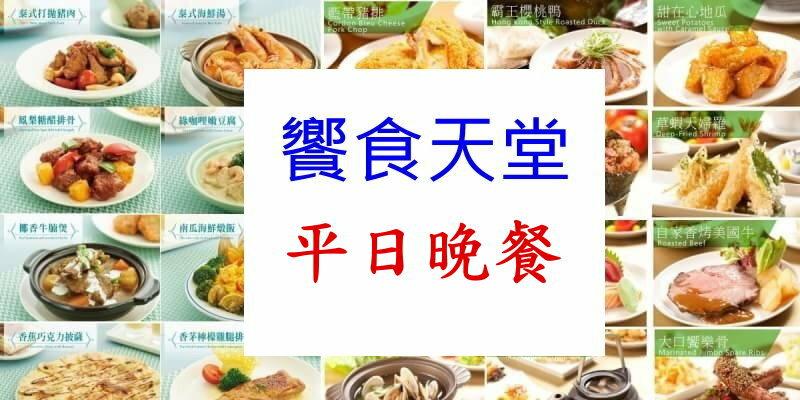 饗食天堂平日晚餐餐券