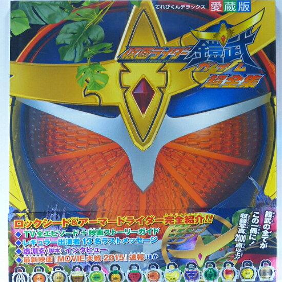 【秋葉園 AKIBA】假面騎士鎧武超全集 寫真集 日文書 0