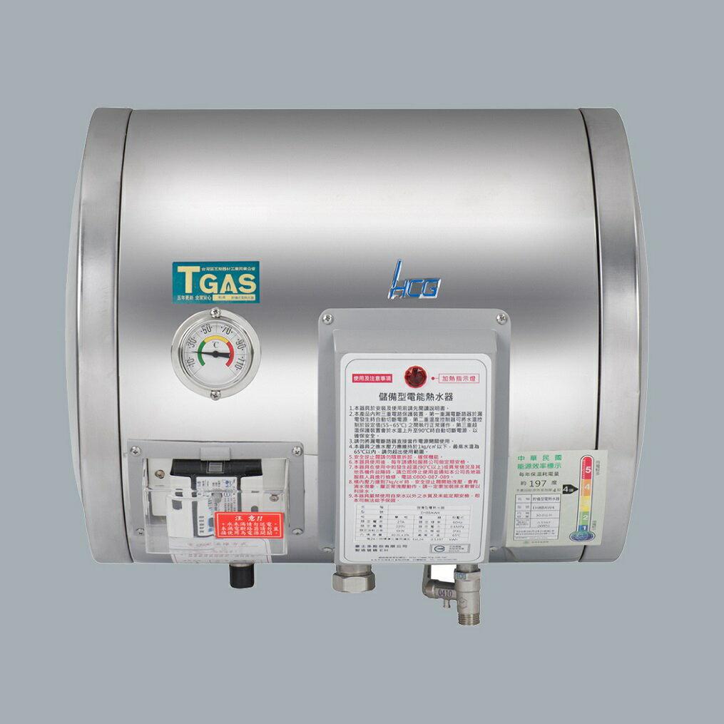 和成HCG 橫掛式 電能儲熱熱水器 30加侖 能源效率第4級EH30BAW4
